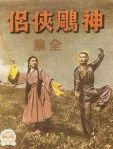1960-Story_of_the_Great_Heroes-VCD