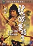 1977-BraveArcher_AKAKungfu Warlord