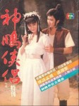 1984-RoCH_TaiwanCTV
