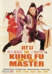1994-HSDS-kungfucultmaster