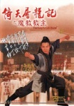 1994-HSDS-kungfucultmaster04
