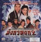 1998-RoCH-Singapore2