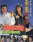 1998-RoCH-tvb-thai