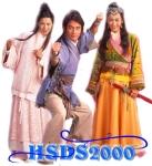 2000 HSDS03